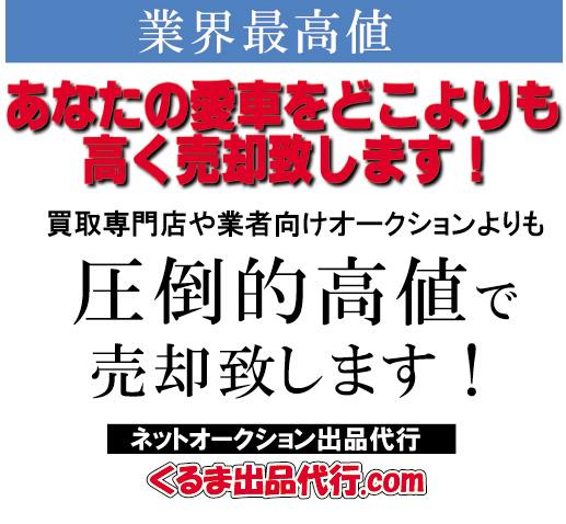 くるま出品代行.com